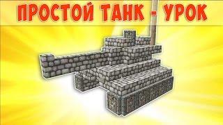 Простой танк в Майнкрафт как построить. Урок.