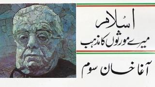 Islam Mairy Morisu Ka Mazhab, Imam Sultan Muhammad Shah Aga Khan, اسلام از آغاخان