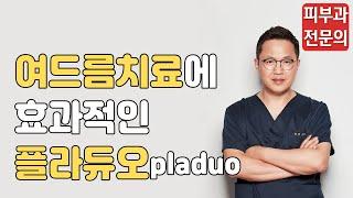 요즘 핫한 여드름치료 '플라듀오' _ 목동고운세상피부과