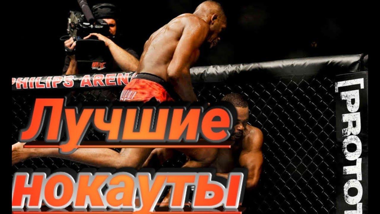 Нарезка нокаутов MMA,UFC