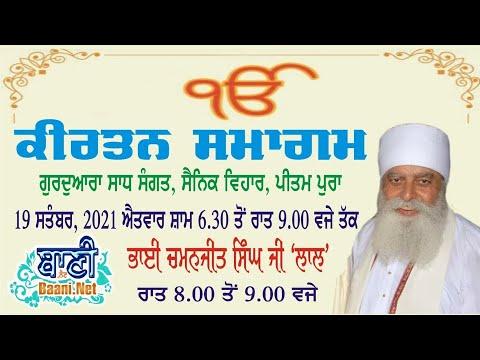 Special-Live-Gurmat-Samagam-Bhai-Chamanjeet-Singh-Ji-Delhi-Wale-19-Sept-2021