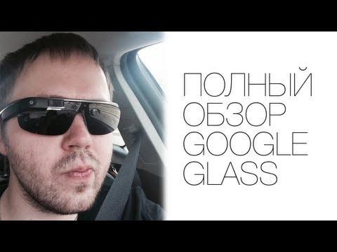 Google Glass - полный обзор