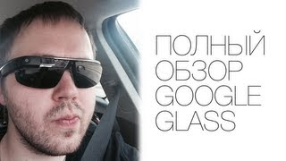 Repeat youtube video Google Glass - полный обзор