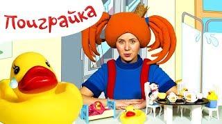Утенок Заболел - Играем в Доктора - Поиграйка с Царевной - развивающее детское видео