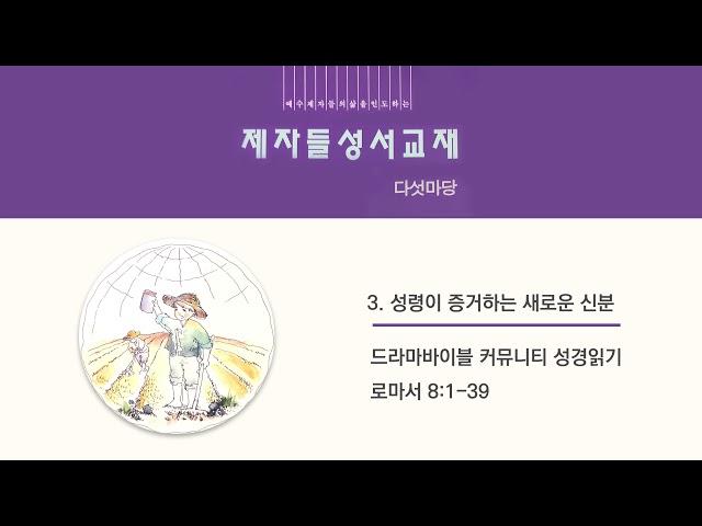 [제자들 성서교재] 다섯마당 - Chapter3