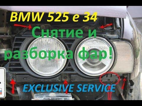 Как  снять и разобрать фары на Bmw 525 E 34
