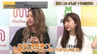 藤田二コル&みちょぱ、十代の流行は? thumbnail