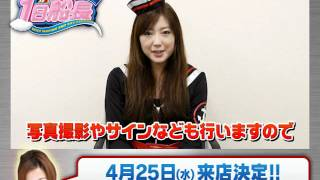 PV 4月 小倉遥 船長 0425 小倉遥 動画 29