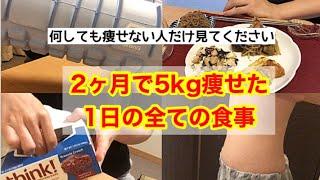 2ヶ月で5kg痩せた方法!食事&ルーティン おから蒸しパン/オートミール/アイドル水