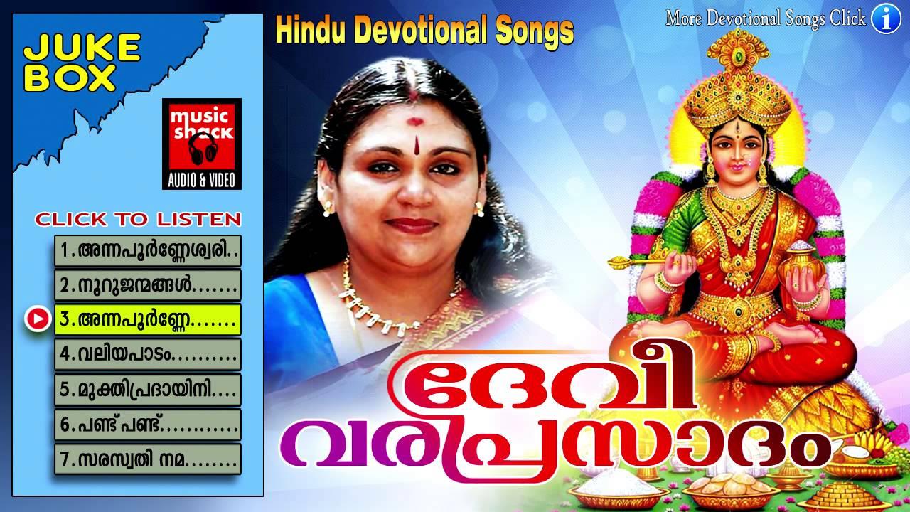 hindu devotional songs malayalam