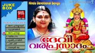 ദേവീ വരപ്രസാദം | Hindu Devotional Songs Malayalam | Devi Devotional Songs Malayalam Jukebox