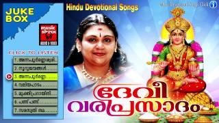 ദേവീ വരപ്രസാദം | Hindu Devotional Songs Malayalam | Devi Devotional Songs Malayalam Jukebox