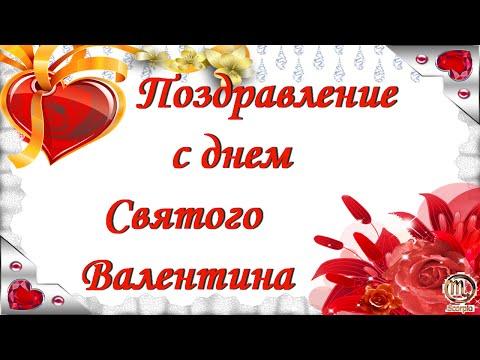 День Святого Валентина открытки 14 февраля Gif