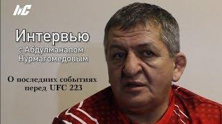События участия Хабиба Нурмагомедова на UFC 223 из уст его отца.
