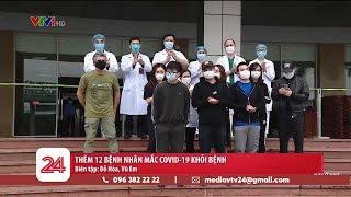 Tổng số ca mắc Covid-19 ở Việt Nam lên 227|Thêm 12 bệnh nhân được công bố khỏi bệnh| VTV24