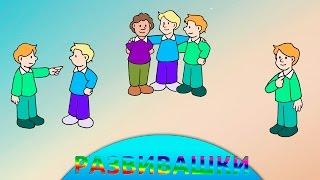 Английский для малышей /Учим личные местоимения