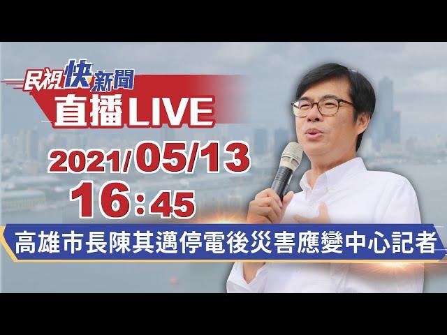 0513高雄市長陳其邁召開災害應變中心記者會|民視快新聞|
