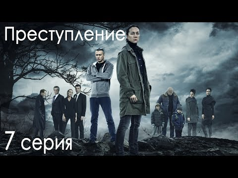 Смотреть фильм преступление 7 серия