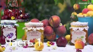 3 варенья: абрикосовое, персиковое и сливовое - Рецепт от Все буде смачно-Часть1-Выпуск76-09.08.14