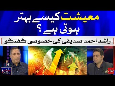 Pakistan Econony vs Indian Economy