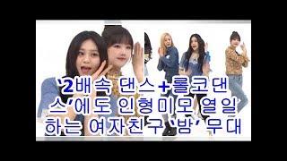 '2배속 댄스+롤코댄스'에도 인형미모 열일하는 여자친구 '밤' 무대