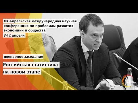 Пленарное заседание «Российская статистика на новом этапе»