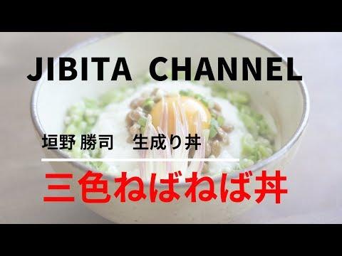 ◆「やまぐちBISTRO328」さんから頂いた白オクラを使ってねばねば丼♪
