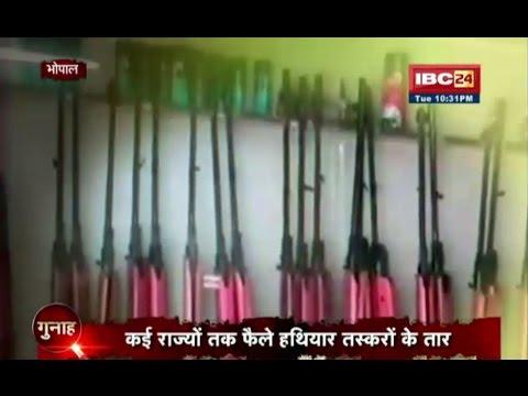 Online Weapon Smuggling In Bhopal !! Gunaah