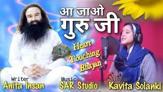 Aa Jao Guru Ji | Haryanvi Bhajan |  Kavita & Anita Insan | SAR Music