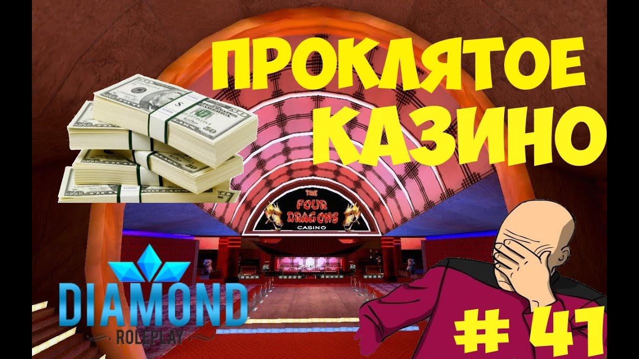 Тактика казино на даймонд