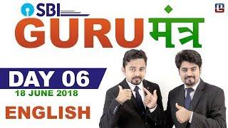 SBI 2018   Guru मन्त्र   English Session   Day 06   Live at 9 am