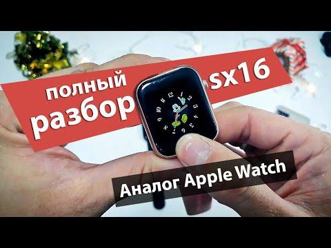 Копия Apple Watch, полный разбор SX16