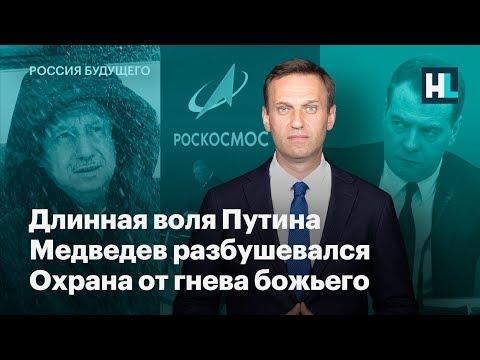 Длинная воля Путина,