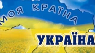Перший урок.  Україна  це моє і твоє