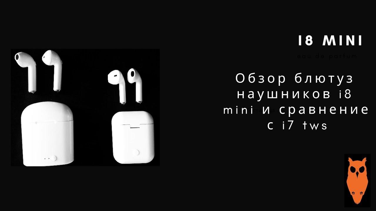 беспроводные наушники i8 tws инструкция