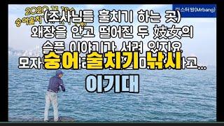숭어 훌지기낚시(이기대) 2020.11.18수