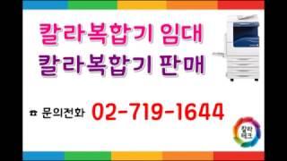 [칼라테크] 제록스복합기판매,제록스2263,컬러복합기임…