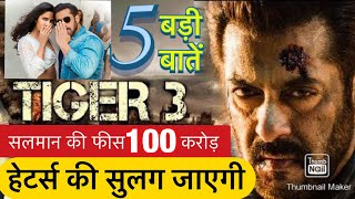 Salman Khan's TIGER 3 Announcement । Salman Fees Charge 100 Crore । 5 BIG News About Tiger New Movie