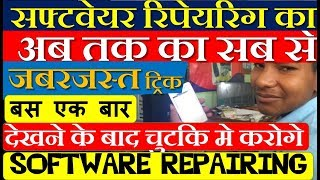 Download software in Android mobile | मोबाइलमे सफ्टवेयर रिपैरिग करने का Download Software |