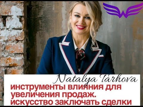 "Наталья Тархова ""СТИМУЛЯТОРЫ ПРОДАЖ""  ® Fladt Natalya Official Channel"