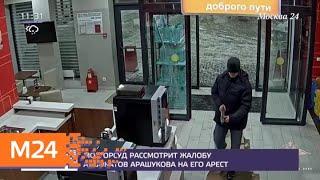 Смотреть видео В Подмосковье задержали грабителя магазина на автозаправке - Москва 24 онлайн