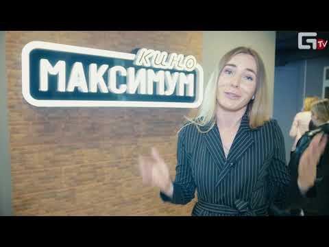 """Открытие нового кинотеатра в Евпатории """"Кино Максимум"""""""