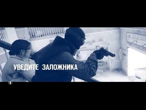 Мнимый покой заложник FBI SWAT / Tom Clancy's Rainbow Six: Siege