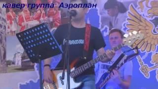 кавер группа Аэроплан-Кто кого бросил (Александр Коган кавер)