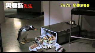 Mr. Popper's Penguins Hong Kong Trailer 《黑癲鵝先生》 香港預告