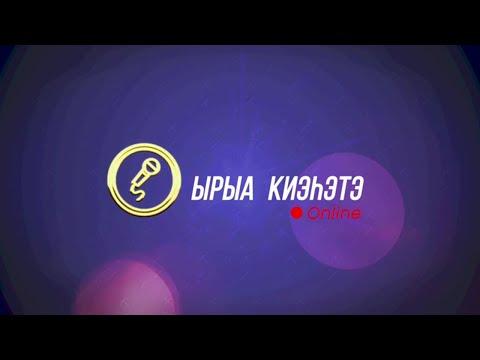 «Сэргээ» биэриигэ: тыа хаһаайыстыбатыгар субсидия биэриитин саҥа бэрээдэгэ (18.02.20) from YouTube · Duration:  38 minutes 18 seconds