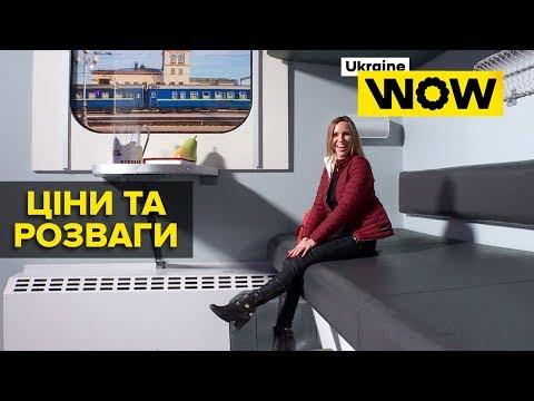 WOW-простір на вокзалі Києва: ціни та розваги