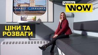 Wow-простір на вокзалі Києва ціни та розваги