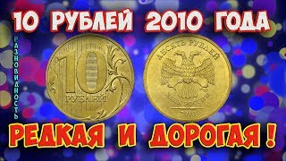 редкие монеты РФ. 10 рублей 2010 года, СПМД,