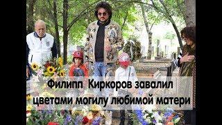 Киркоров засыпал цветами могилу любимой женщины! Новости шоу-бизнеса